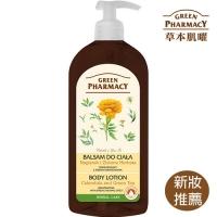 (Green Pharmacy)Green Pharmacy Natural Calendula & green tea moisturizer lotion 500ml
