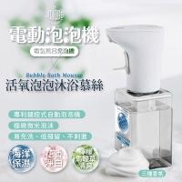 (JOJOGO)JOJOGO electric bubble machine-active oxygen bath mousse set (floral whitening)
