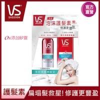 Sha Xuan new nude experience group VS U2 (Nourishing nude shampoo 200ml + nourishing cloud kiss foam conditioner 50ml)