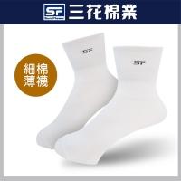 [TAITRA] Socks Seamless Unisex 1/2 Socks- White