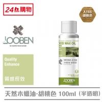 Luban natural wood wax - Walnut (Translucent Series) (Indoor) (Flat) (100ml)