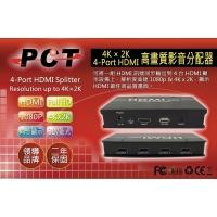 [TAITRA] 【PCT】1-In-4-Out 4-PORT HDMI AV Splitter v1.4 Splitter (MHS414)