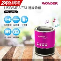 [TAITRA] WONDER USB / MP3 / FM Portable Speaker WD-9205U (Fresh Pink)