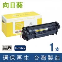 [TAITRA] [Sunflower] HP Q2612A Black Eco Toner Cartridge