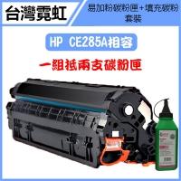 [TAITRA] [Neon Advanced Technology] HP CE285A Compatible Toner Cartridge + Refill Toner Cartridge Set (ECTB)