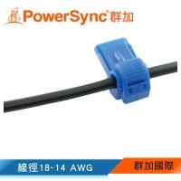 [TAITRA] Powersync Quick Connect Connector / 20 Pcs (KTQ-14R)