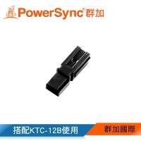 [TAITRA] Powersync Terminal Connector / 10 Pcs(KTC-01B)