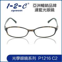 [TAITRA] 1-2-C Blue Light Filter Glasses (P1216-C2)