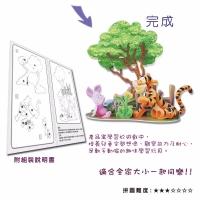[TAITRA] L&R - Disney - Winnie the Pooh 3D Stereoscopic Model - Happy Garden