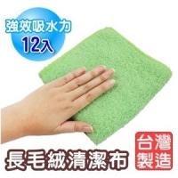 "[TAITRA] """" Made in Taiwan """" Microfiber cloth that absorbs 12 fine fabrics (green grass)"