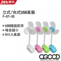 [TAITRA] AGOOD พัดลม USB แบบตั้ง / หนีบ 5 นิ้ว F-07-35 (สุ่มสี)