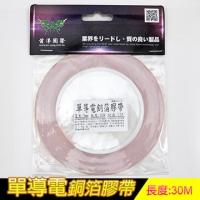 20mm single conductive copper foil tape 30M 0001-20