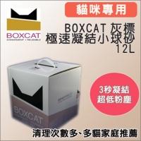 [TAITRA] BOXCAT Gray Label High-speed Coagulation Small Ball Cat Litter (12L)
