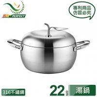 PERFECT ultimate 316 apple-shaped pot 22 cm seven