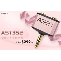 [TAITRA] ASEN 1-to-2 Audio Sharing Splitter AST352-Rose Gold