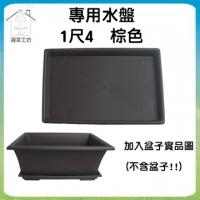 [TAITRA] 【Vegetable Farm】 ZhongXing 1 Foot 4-Inch Rectangular Pot Tray Brown