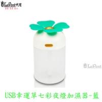 [TAITRA] LepontUSB humidifier Lucky Clover Flower Shape Lamp 7 Colors - Blue (C-WF-USBHMF05-BU)