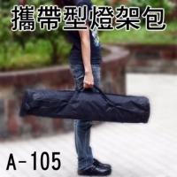 [TAITRA] Paniko Professional Three-Lamp Stand Set (A105)