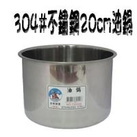 304 stainless steel oil radiator pot - 20 cm