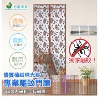 [TAITRA] Anti Mosquito Flocking Pearl Yarn Mesh Door Curtain 1 Piece