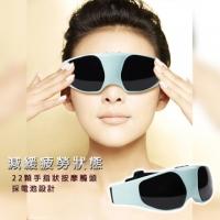 [TAITRA] ENNE Eye Pressure Easing Eye Massager S0329