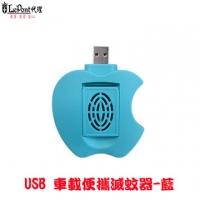 USB car portable mosquito - Blue