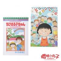 (櫻桃小丸子)Maruko world flags friend notebook