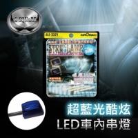 (GSQUARE)[GSQUARE] AUTOMAXX cool super blue LED car string lights