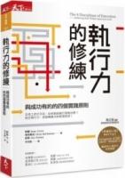 (天下雜誌)執行力的修練(增訂版)與成功有約的四個實踐原則