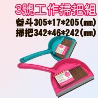 (益展)Working Group on the 3rd broom