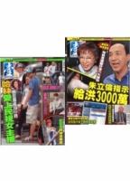壹週刊_第753期_20151029 (Mandarin Chinese Magazine)