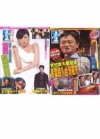壹週刊_第760期_20151217 (Mandarin Chinese Magazine)