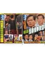 壹週刊_第778期_20160421 (Mandarin Chinese Magazine)