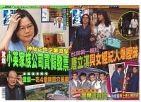 壹週刊_第802期_20161006 (Mandarin Chinese Magazine)