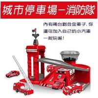 [17mall] city parking lot track model - fire brigade