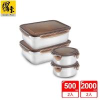 [pot treasure] 316 stainless steel crisper convenience 4 sets EO-BVS2001Z20500Z2