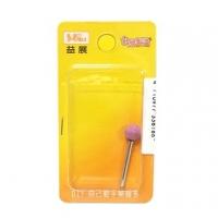 (益展-修繕)Grinding rod (3mm) (round ball)