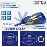 (matric)[MATRIC pine wood] storage treasure wireless dry and wet handheld vacuum cleaner MG-VC0510N
