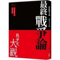 最終戰爭論.戰爭史大觀(三版) (General Knowledge Book in Mandarin Chinese)
