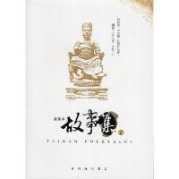臺南市故事集(十七) (General Knowledge Book in Mandarin Chinese)