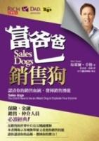 富爸爸銷售狗 (General Knowledge Book in Mandarin Chinese)