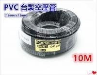 Taiwan-made PVC Air Compression Tube Yarn Clamping High Pressure Hose [13mm * 7.5mm * 10M] / Air Compression Tube / High Pressure Tube / Air Compressor Takeover / Telescopic Tube