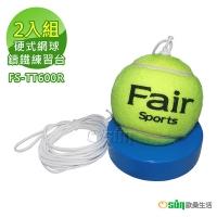 (Osun)【Osun】 FS-TT600R hard tennis cast iron practice table-2 in