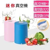 (【快樂家】迷你真空食物包裝保鮮機-贈送2)[Happy Home] Mini Vacuum Food Packaging Preservation Machine - Free 2 Large + 4 Small Vacuum Bags