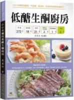 低醣生酮廚房:小小米桶親身實踐-不挨餓、超美味、好省時的健康享瘦配方! (General Knowledge Book in Mandarin Chinese)