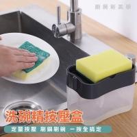 (【快樂家】洗碗精按壓盒(贈菜瓜布))[Happy Home] Dishwashing liquid press box (gift vegetable cloth)