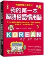 我的第一本韓語俗語慣用語:韓語學習必備教材!7大主題區分韓國人常用的俗語、成語、慣用語,快速查找、充分學習不費力!