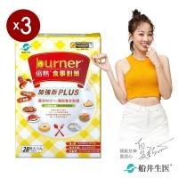 burner倍熱 食事對策PLUS三盒分享組(食事plus28入*3盒)
