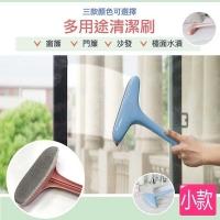 【快樂家】多用途紗窗清潔刷(小款)