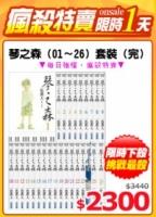 (尖端(漫畫))琴之森(01~26)套裝(完)拆封不退
